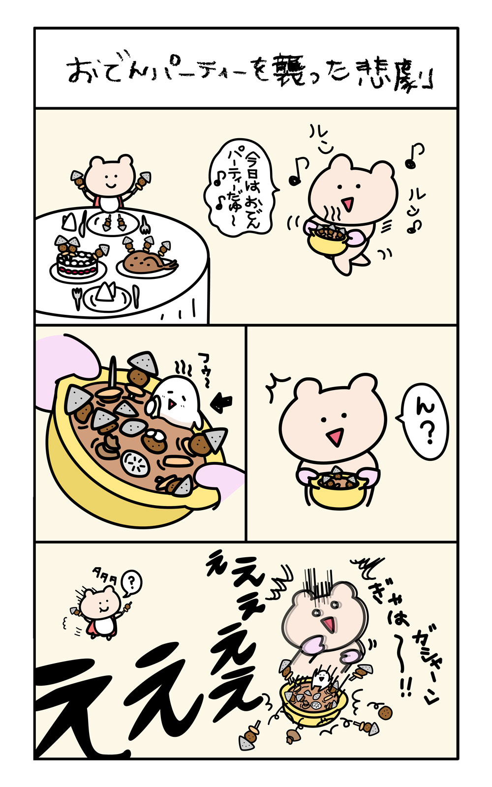 oden_party